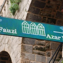 Image for: Fauzi Azar Inn